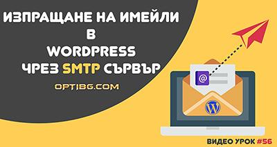 Видео урок № 56: Добави външен SMTP сървър за твоя WordPress сайт и започни да изпращаш имейли