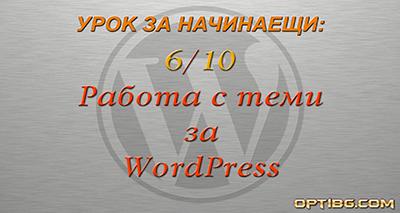 Видео урок № 6: Работа с теми за WordPress