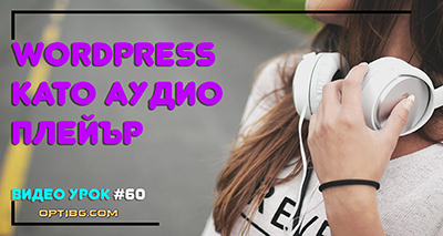 Видео урок № 60: WordPress в ролята на MP3 плейър
