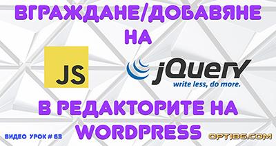 Видео урок № 63: Добавяне на Javascript/jQuery код или външен скрипт в редакторите на WordPress (Гутенберг или класическия текстови редактор)