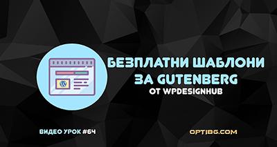 Видео урок № 64: Безплатни шаблони (темплейти) за Gutenberg от WPDESIGNHUB