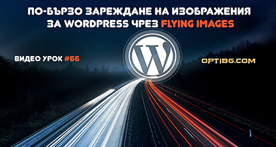 Видео урок № 66: Бърз WordPress чрез оптимизация с Flying Images
