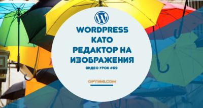 Видео урок № 69: WordPress като редактор на изображения (снимки и картинки)