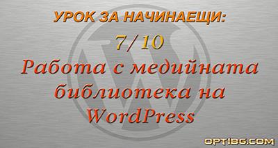 Видео урок № 7: Работа с медийната библиотека на WordPress