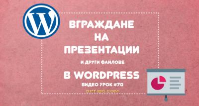 Видео урок № 70: Вграждане на PowerPoint презентации и други файлове в WordPress
