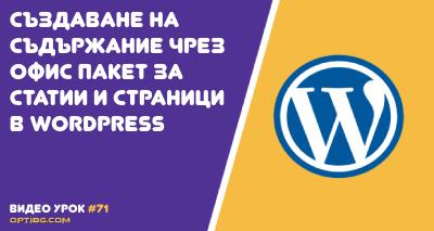 Видео урок № 71: Използвай офис пакет по избор като редактор за създаване на съдържание за твоя WordPress сайт