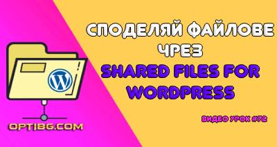 Видео урок № 72: Споделяй файлове чрез Shared Files for WordPress