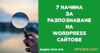 Видео урок № 73: 7 начина за разпознаване на WordPress сайтове