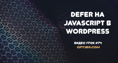 Видео урок № 74: Defer на JavaScript в WordPress