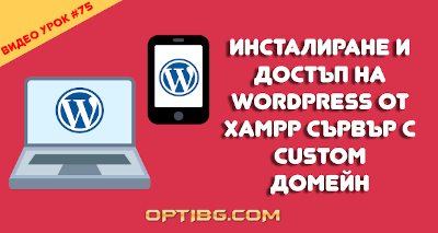 Видео урок № 75: WordPress сайт на XAMPP с локален домейн