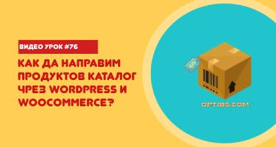 Видео урок № 76: WordPress като продуктов каталог, без нужда от онлайн магазин