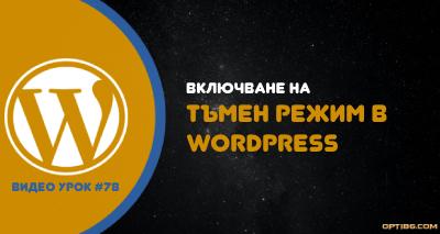 Урок 78: Включване на dark mode в WordPress