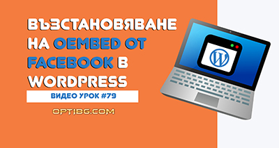 Видео урок № 79: Възстановяване на вградено съдържание (oembed) от Facebook в WordPress