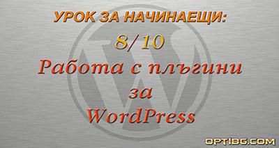 Видео урок № 8: Работа с плъгини (разширения) за WordPress