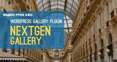 Видео урок № 80:  Галерия в WordPress чрез NextGen Gallery