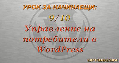 Видео урок № 9: Управление на потребители в WordPress